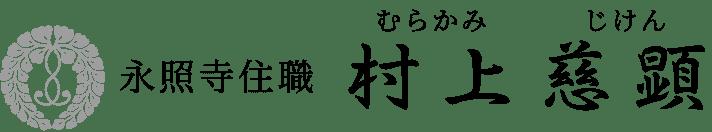 永照寺住職:村上慈顕